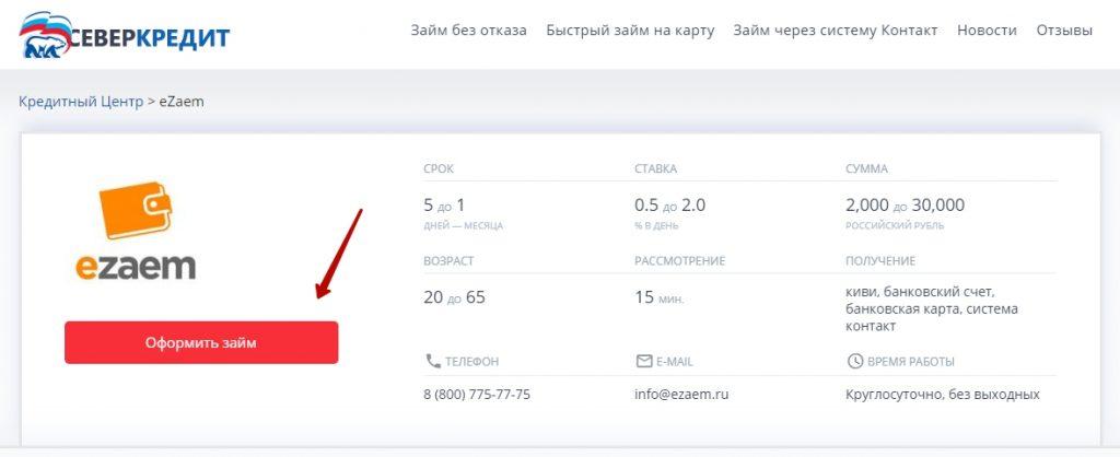 еЗаем (eZaem) оформить займ - официальный сайт, отзывы, личный кабинет