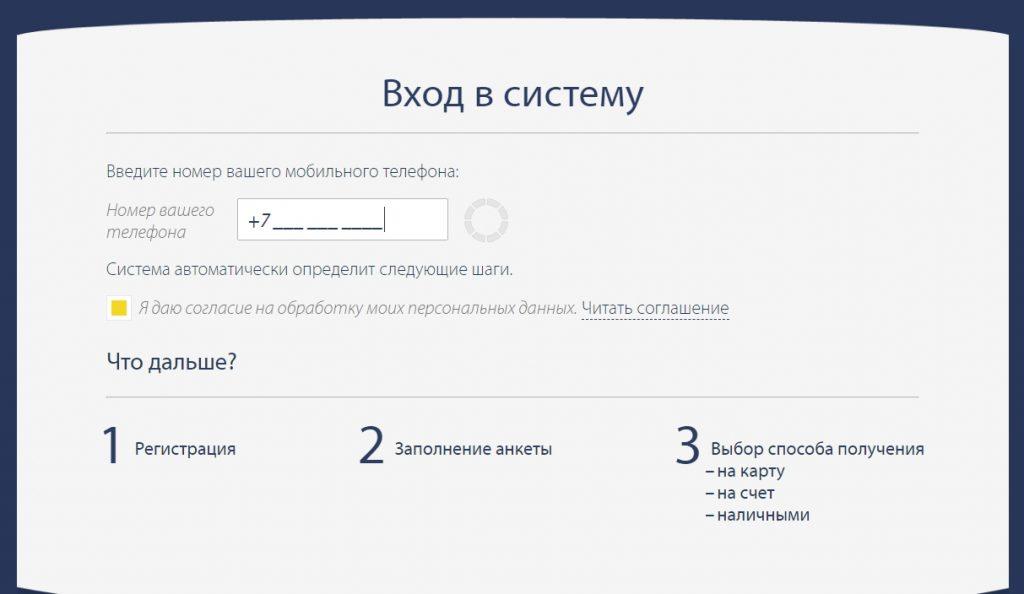 ПайПС (Pay PS) оформить займ - официальный сайт, отзывы, личный кабинет
