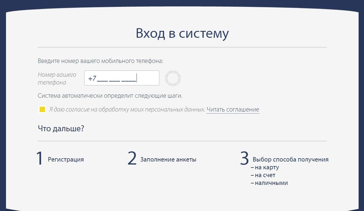 paypays ru микрозайм