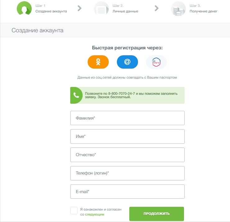 Займер (Zaimer) оформить займ - официальный сайт, отзывы, личный кабинет