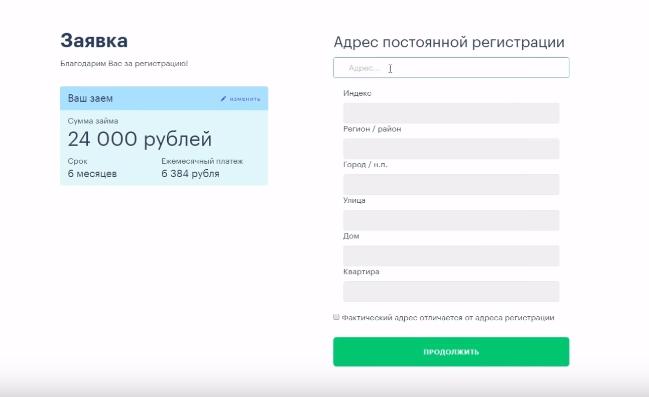 Монеза (Moneza) оформить займ - официальный сайт, отзывы, личный кабинет