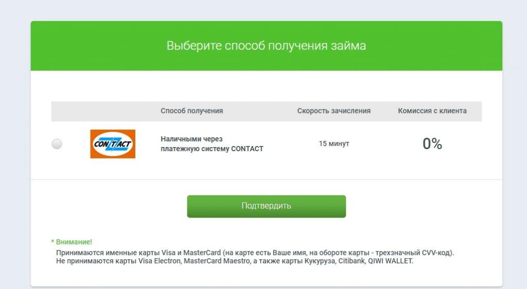 МигКредит (Migkredit) оформить займ - официальный сайт, отзывы, личный кабинет