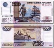 Займ 500 рублей онлайн