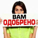 Быстрый займ 150000 рублей